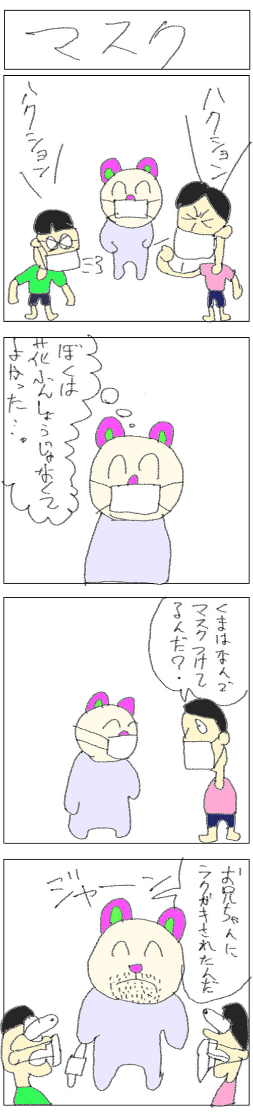 4コマ_マスク