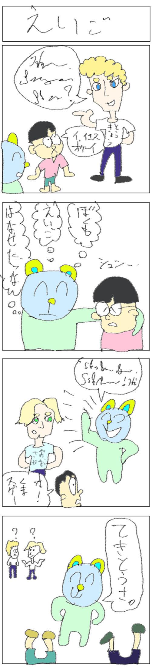 4コマ_えいご