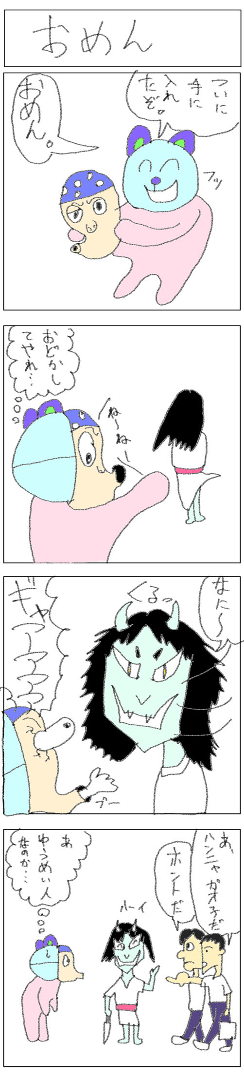 4コマ_おめん