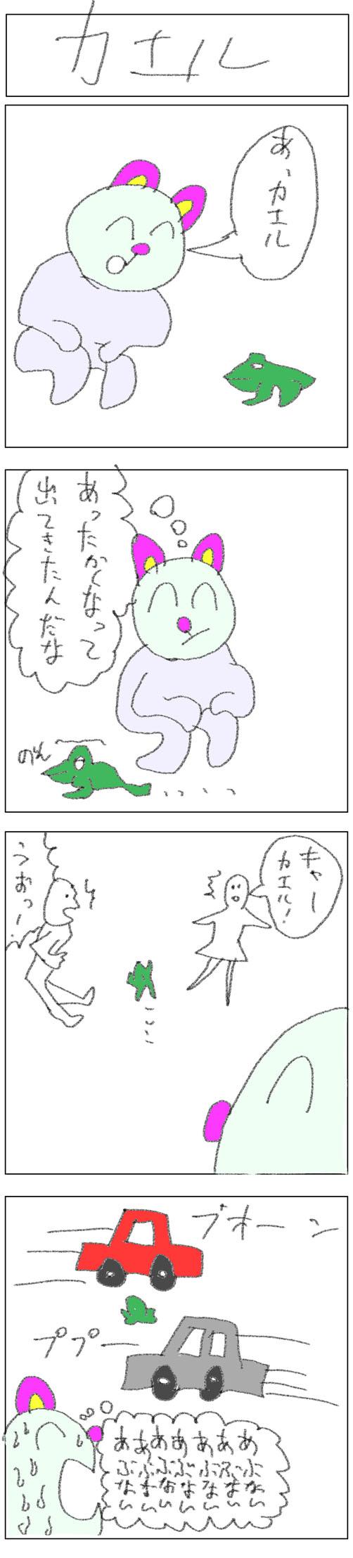 4コマ_カエル