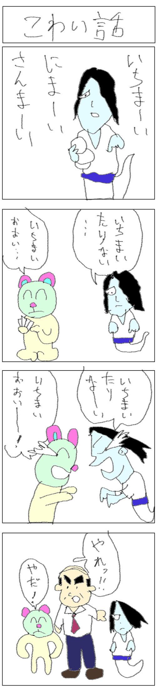4コマ_こわい話
