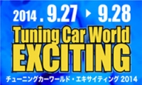 TCW-EXCITING2014_banner