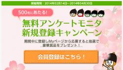 スクリーンショット 2014-02-19 21.37.32