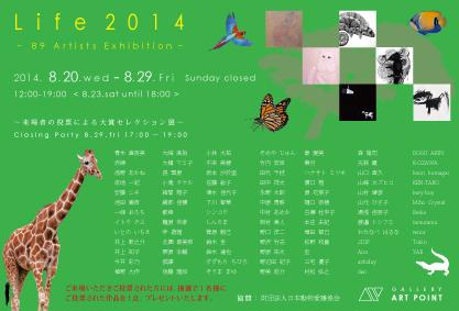 Life 2014