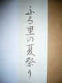 H26・7月号筆ペン部