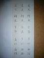 H26・8月号漢字部