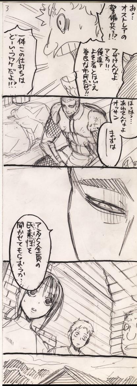 無題-スキャンされた画像-03