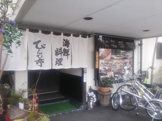 140226 びんび亭①