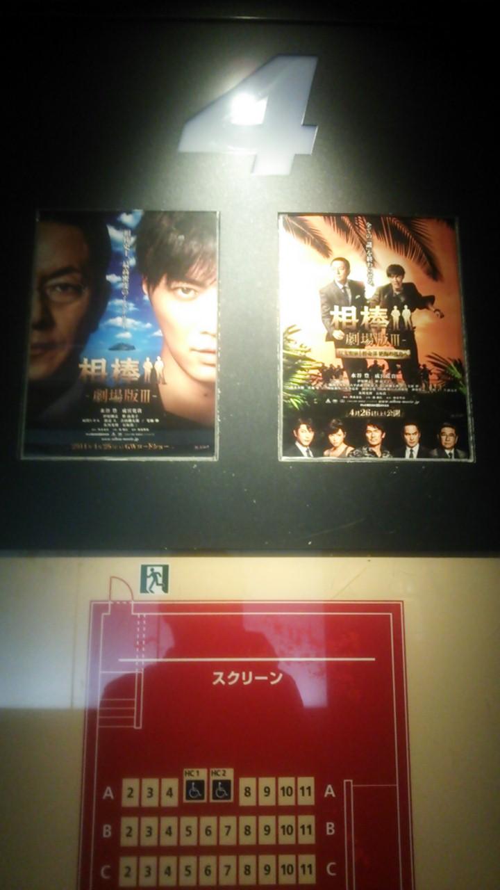 140430 岡南シネマ 相棒 劇場版Ⅲ