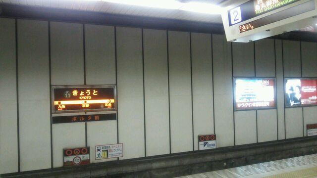 140514 京都駅(地下鉄烏丸線)