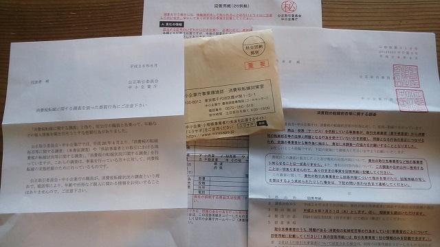 140706 消費税転嫁に関する調査 ブログ用