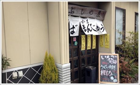 fushinoya002.jpg