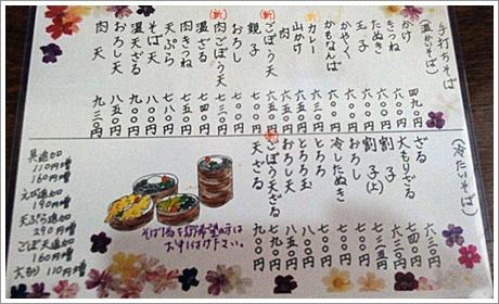 fushinoya003.jpg
