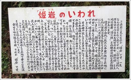 himeiwa01.jpg