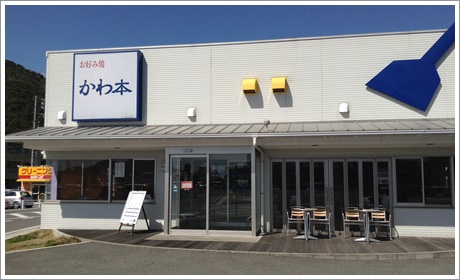 kawamoto001.jpg