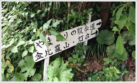 konpirayama005.jpg