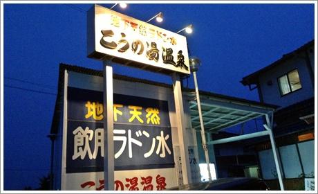 kounoyu_onsen01.jpg