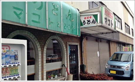 makoto001.jpg