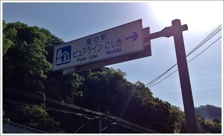 michonoeki_nishiki02.jpg