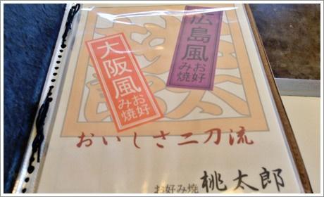 momotaro002.jpg