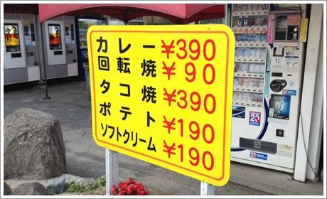 nagasawa_roten02.jpg
