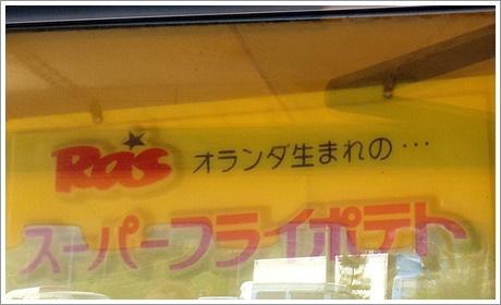 nagasawa_roten03.jpg