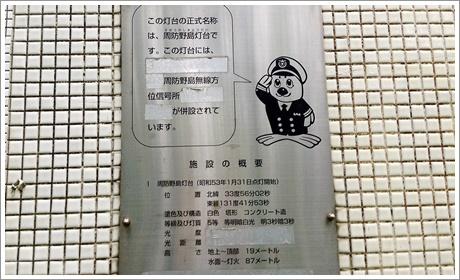 noshima_toudai06.jpg