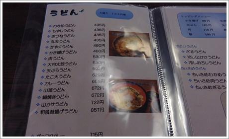 ouchidaiko02.jpg