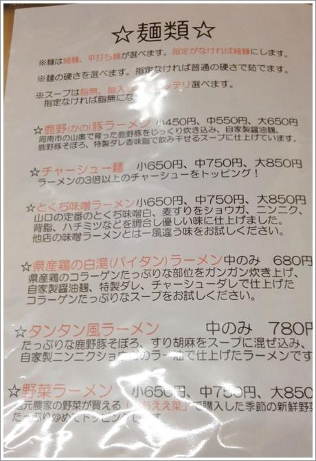 ramen_sakura010.jpg