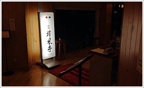 suzukaze001.jpg