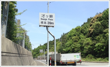 togakuyama01.jpg