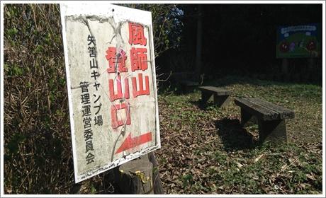 yahazuyama012.jpg