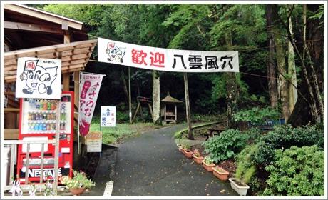 yakumo_fuketu01.jpg