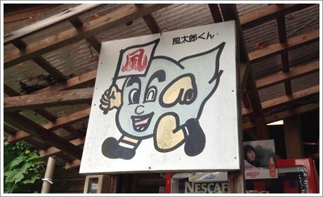 yakumo_fuketu09.jpg
