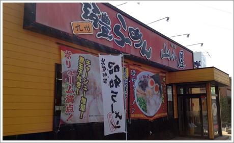 yamagoya001.jpg
