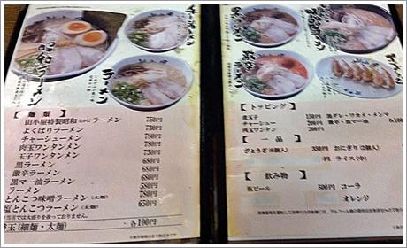 yamagoya002.jpg