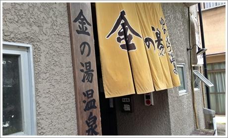 yunohira_kinnoyu04.jpg