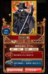 寡黙な剣士 アベル