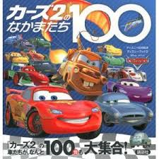 cars100.png