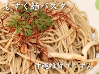 沖縄,もずく麺,料理