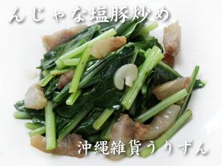 苦菜,んじゃな,料理