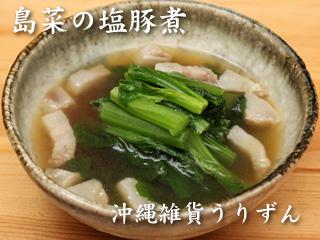 島菜,スーチカー,塩豚,料理