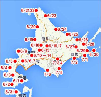 北海道地図 統合