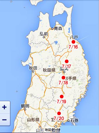 東北地図 統合