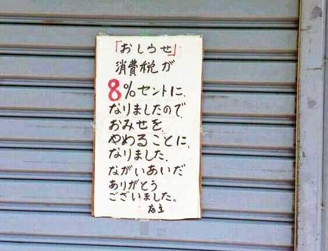 shouhizei.jpg