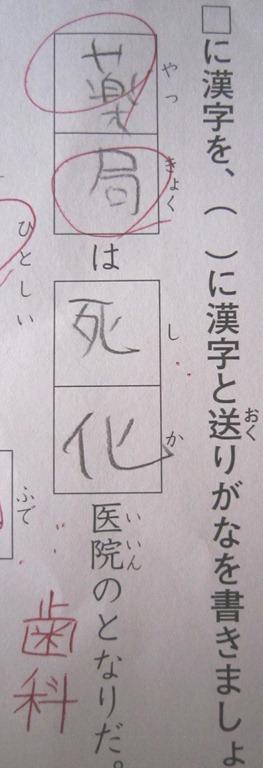 yakktoku.jpg