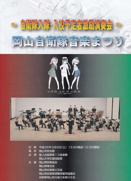 岡山自衛隊音楽まつりパンフレット表紙