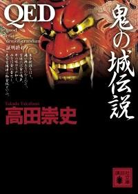 高田崇史著『鬼の城伝説』講談社文庫表紙