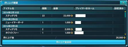 2.16 売上①