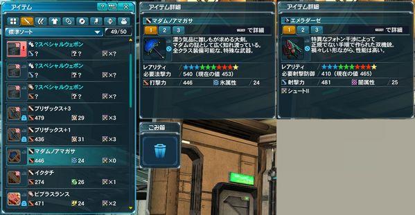 3.3 防衛戦レア
